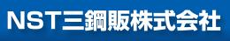 NST三鋼販株式会社