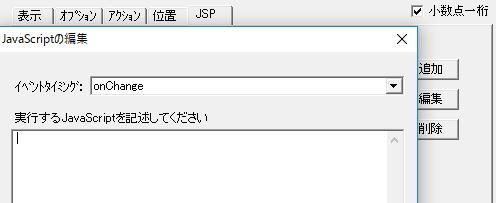 CSS/javascript登録・フォント指定