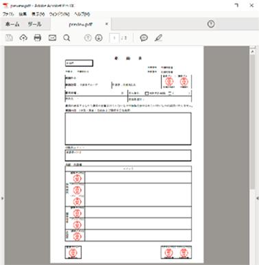 入力フォーム/出力PDFプレビュー