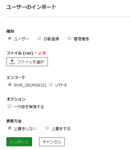 ユーザー組織管理一括インポート