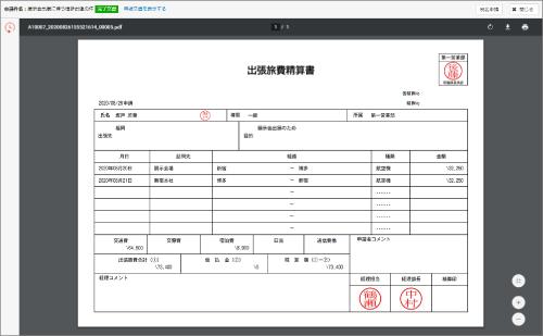 承認・決裁の証跡をPDFで自動保管
