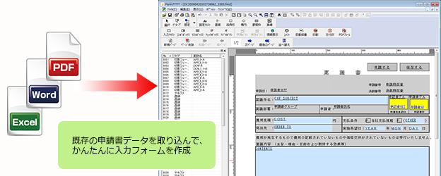 既存の申請書データを取り込んで、かんたんに入力フォームを作成