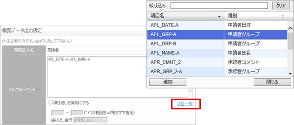 帳票データ出力:CSVフォーマット