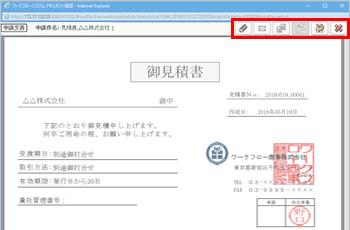 ドキュメント確認画面の機能ボタン表示