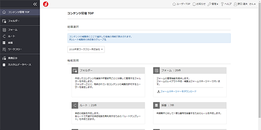 ワークフロー構築機能のWebアプリケーション化