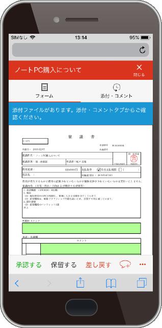 v5.1_03_承認フォーム.png