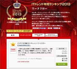 ITトレンド2013_Create!Webフローがワークフローパッケージ部門第1位