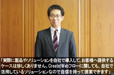 株式会社エイコー様 導入事例