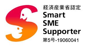 経済産業省認定「スマートSMEサポーター」証明書